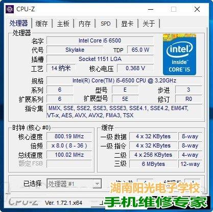intel酷睿i5 6500 CPU-Z检测